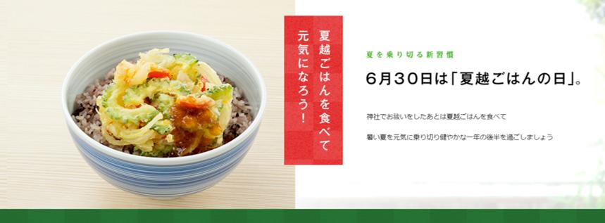 (和ごはん研究会)-食トピ-6 月 30 日(金)は「夏越(なごし)ごはん」の日!