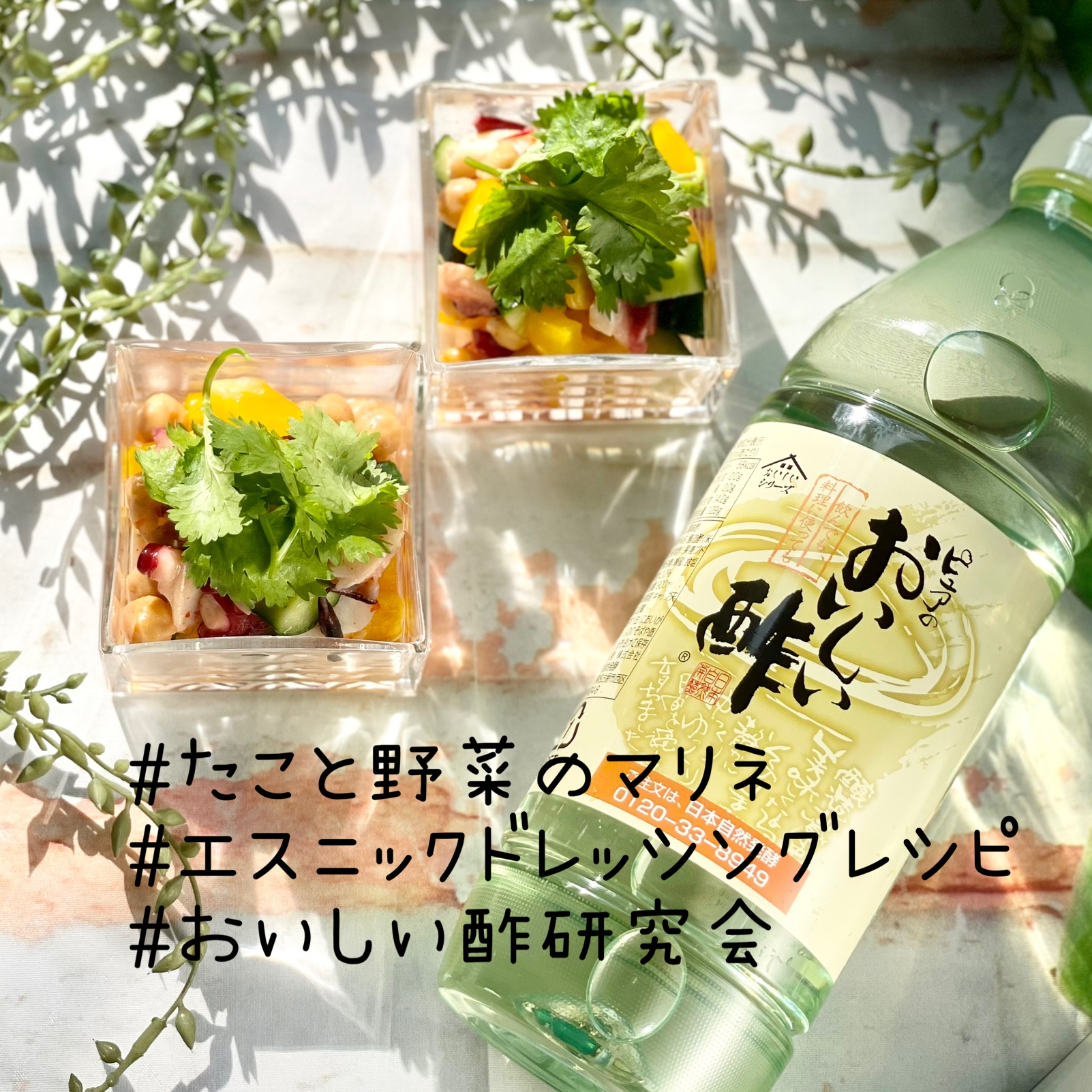 (レシピ)エスニック風ドレッシングアレンジ:たこと野菜のマリネ