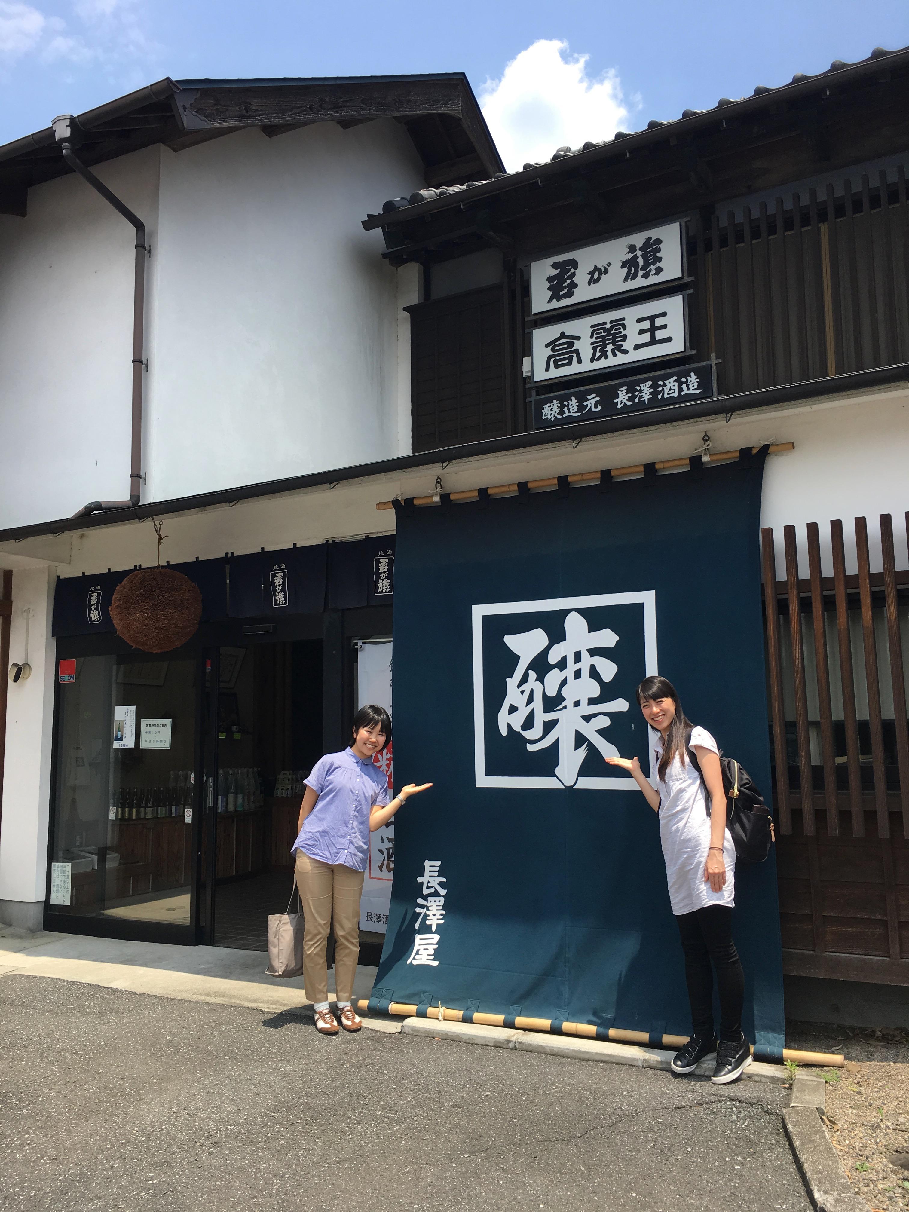(発酵食研究会)-予告-埼玉で発酵ざんまいツアー~長澤酒造編~