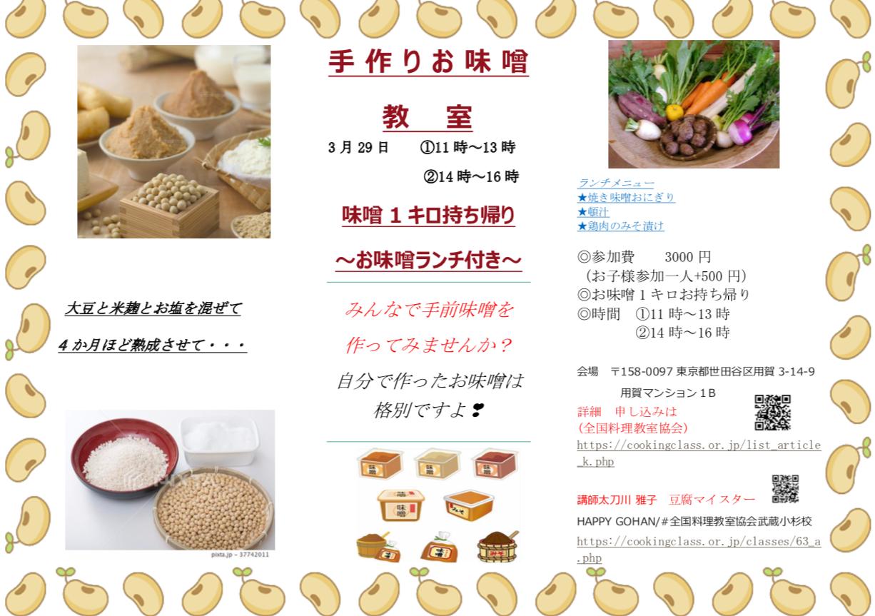豆腐マイスター講師直伝!3/29(金)は手作りお味噌作り講座