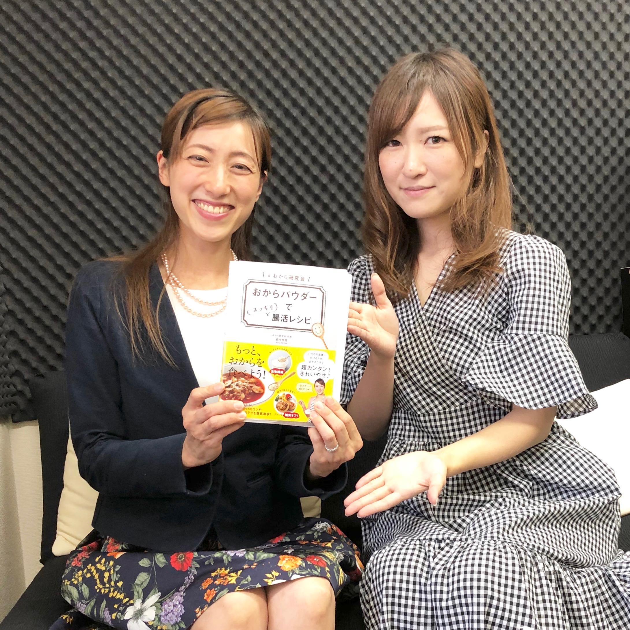 (おから研究会)-出演-ラジオ DHCライフスタイルカウンシル vol3