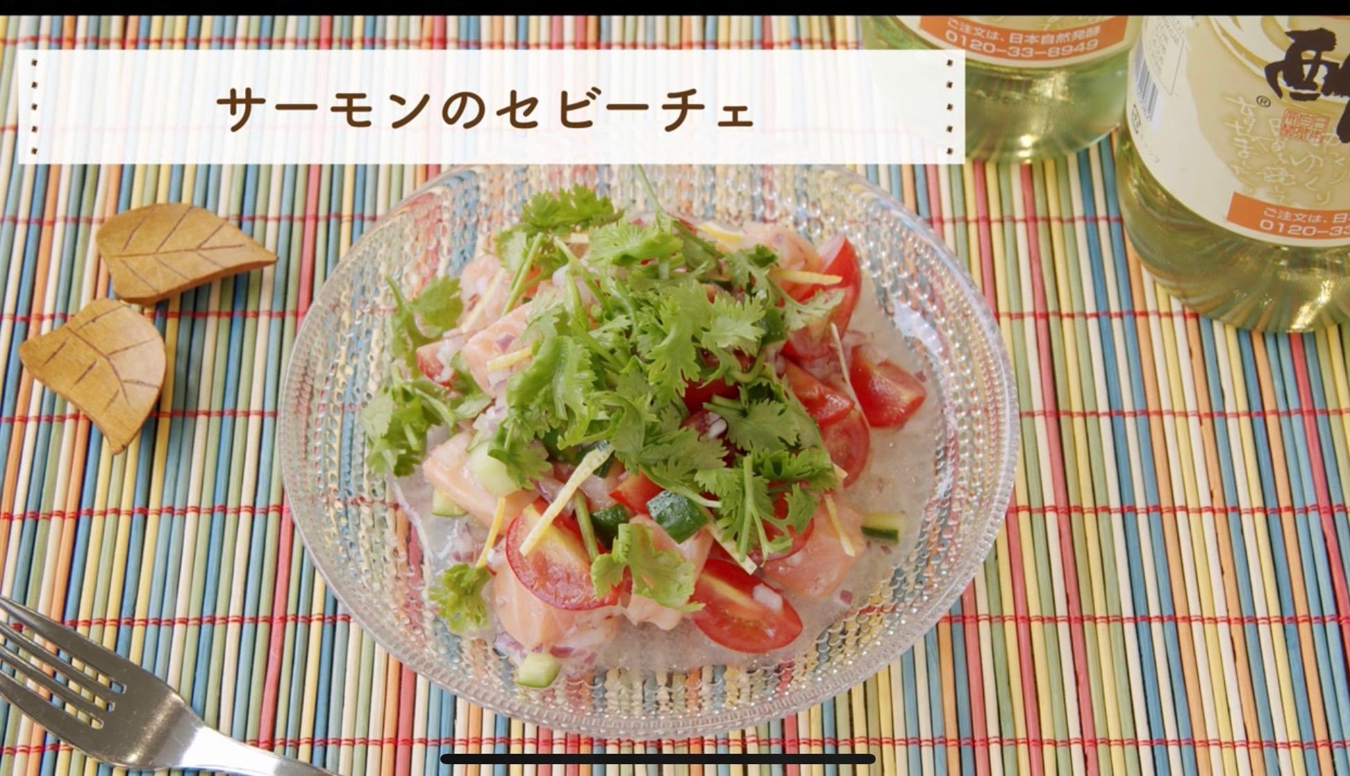 (レシピ)ペルー料理 サーモンのセビーチェ