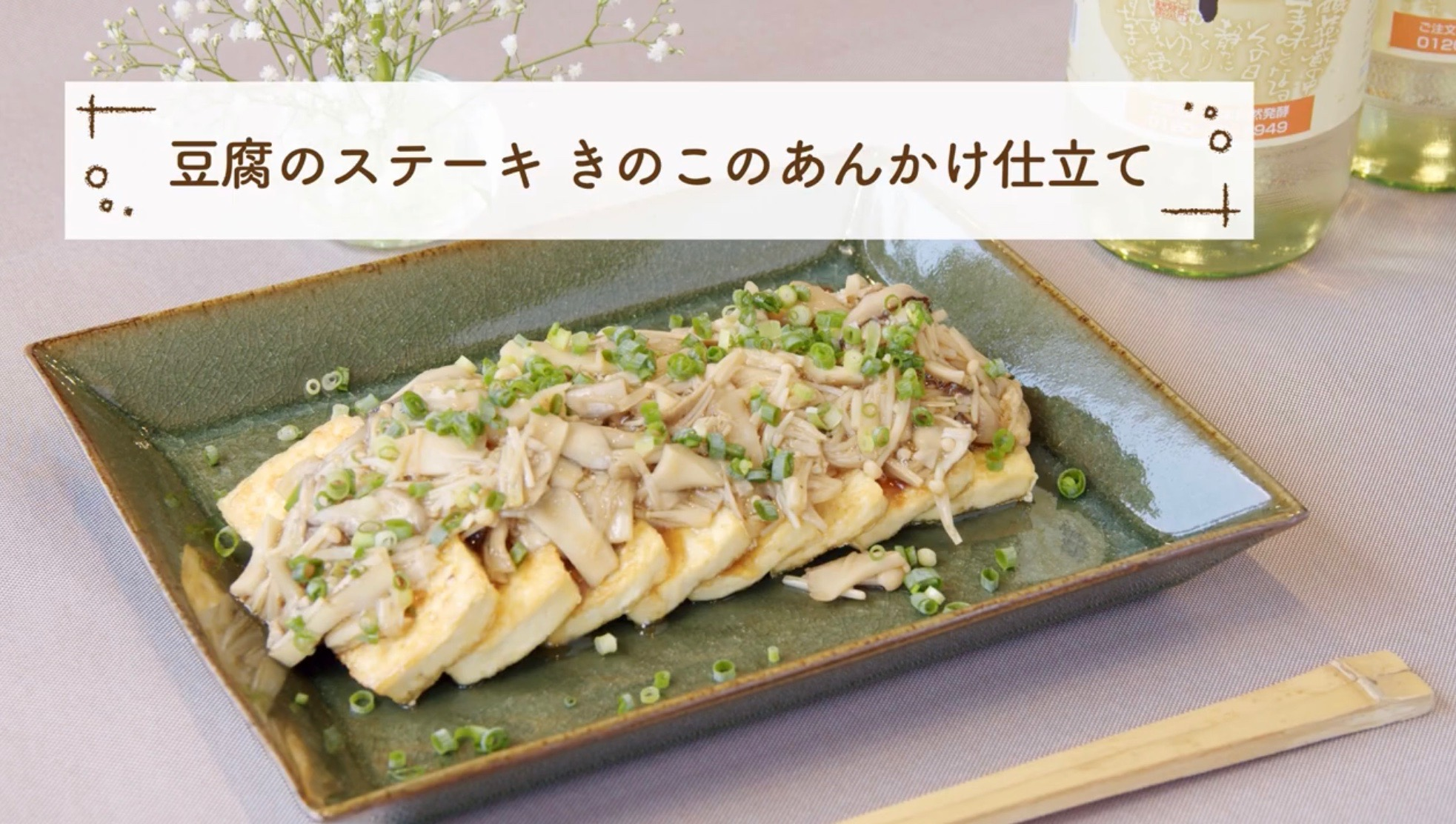 (レシピ)豆腐ステーキときのこあんかけ