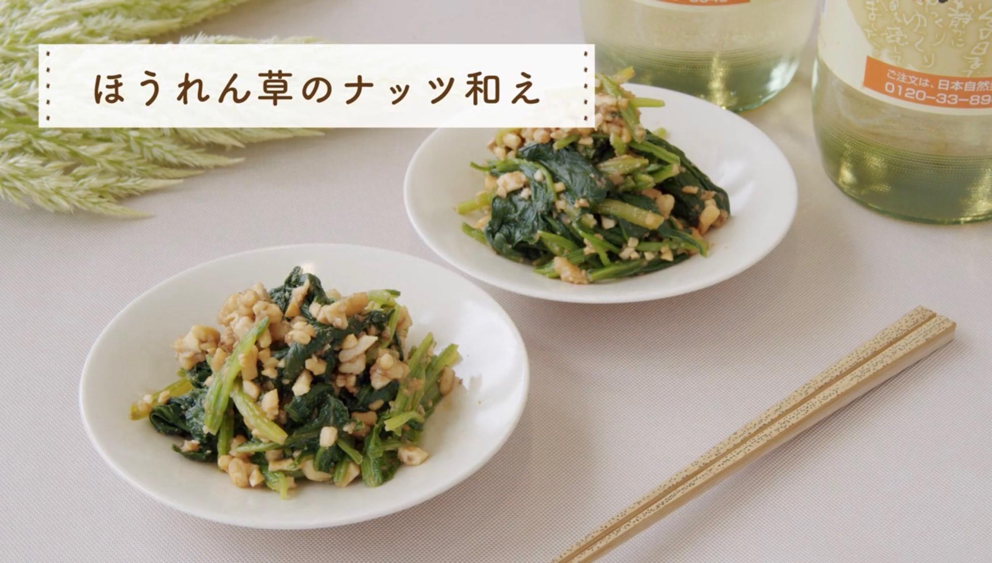 (レシピ)ほうれん草のナッツ和え