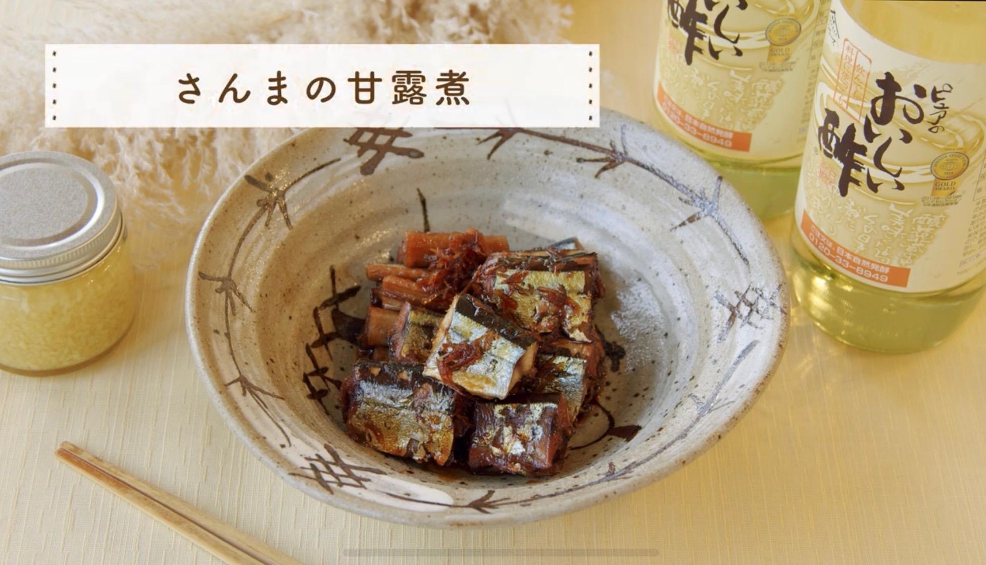 (レシピ)さんまの甘露煮