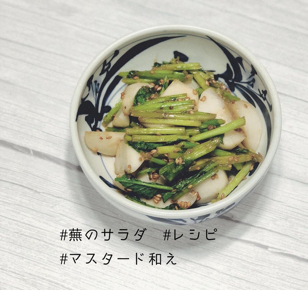 (レシピ)蕪のマスタードサラダ