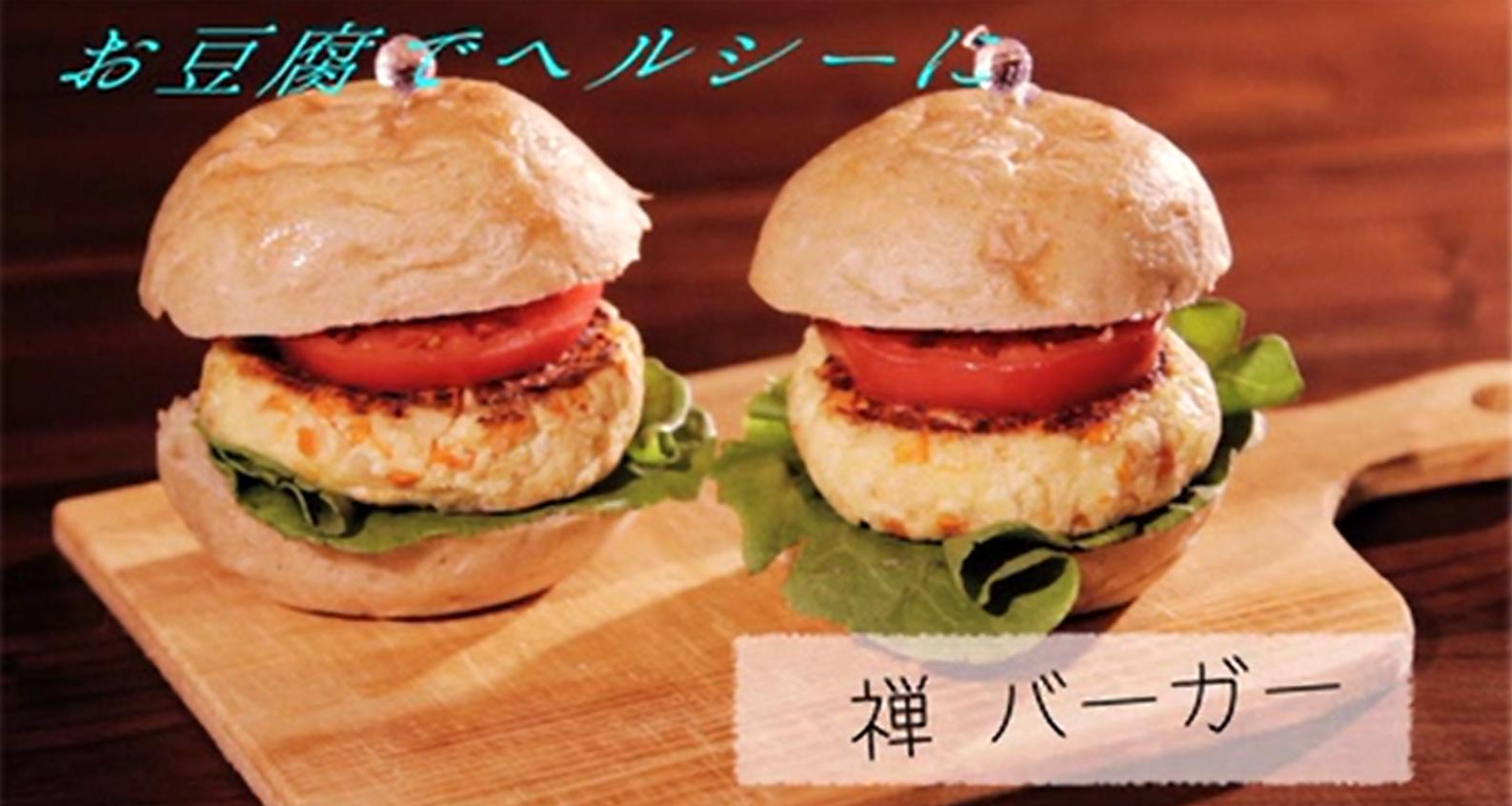 【レシピ】禅バーガー