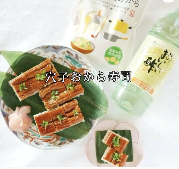 (レシピ)穴子おから寿司